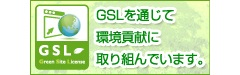 gsl_logo01.jpg